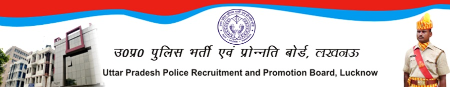 UP Police Sub Inspector SI Online Form (Last Date ...